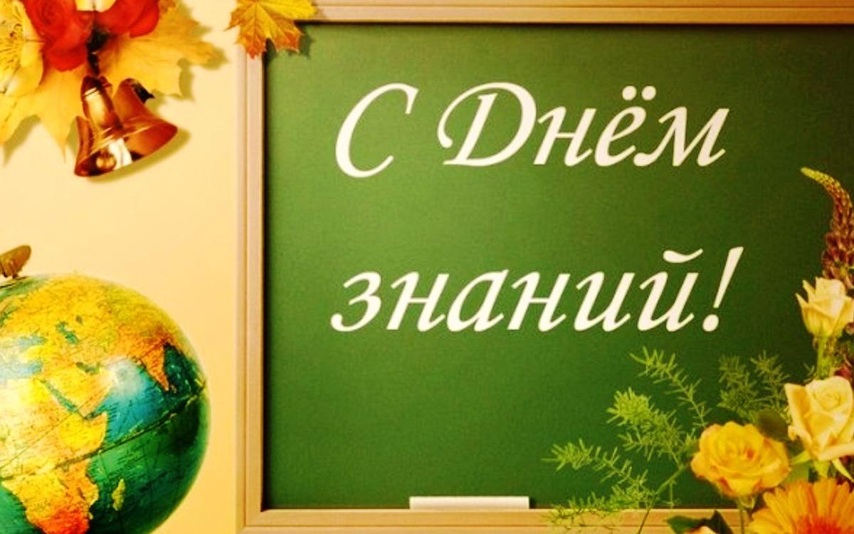 Компания «Фармасинтез» поздравляет студентов и школьников с наступающим Днем знаний!